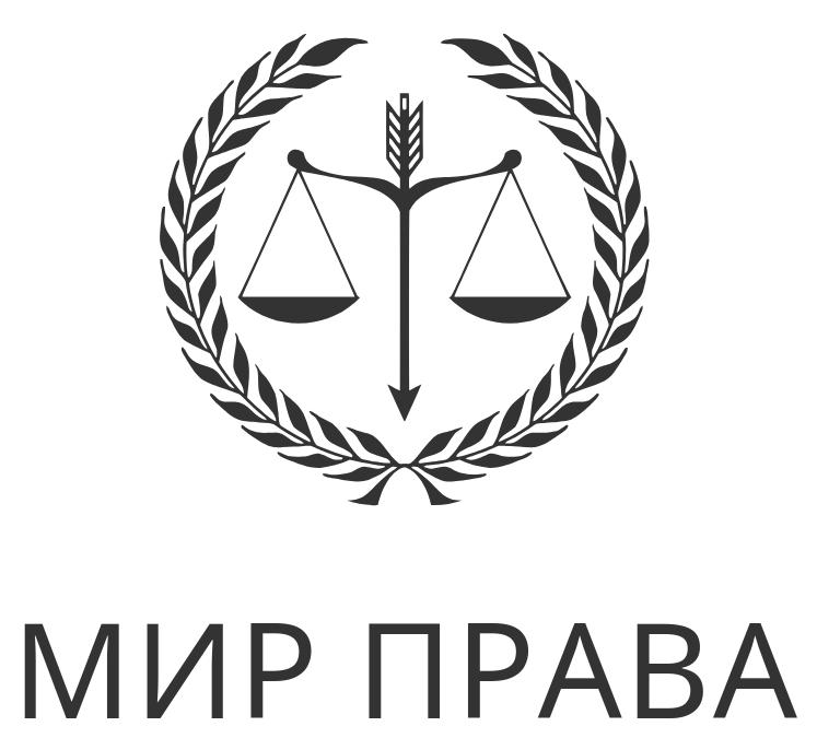Мир Права